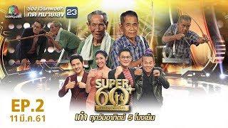 SUPER 60+ อัจฉริยะพันธ์ุเก๋า | EP.02 | 10 มี.ค. 61 Full HD
