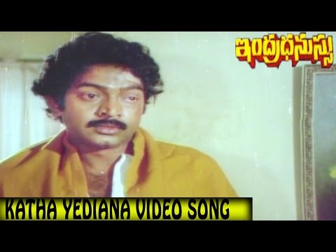 Katha yediana Video Song    Indradhanassu Movie    Rajashekar, Jeevitha