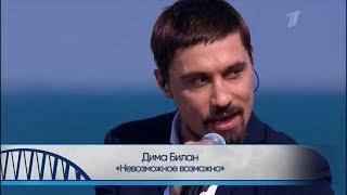Дима Билан на открытии крымского моста - Невозможное возможно 15.05.2018