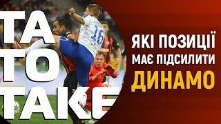 Динамо – Шахтар, вплив Зеленського на футбол і повернення Коноплянки | ТаТоТаке №82