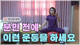 쉬즈메디 산모교실 - 분만 전 운동법 [수원 산부인과]
