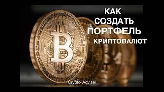 Как создать портфель криптовалют? Урок №2