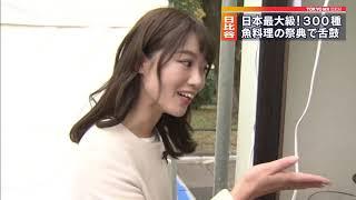 日本最大級の「魚料理の祭典」 日比谷公園で開催