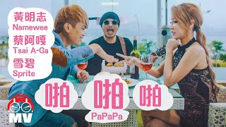 Namewee黃明志18X禁歌【啪啪啪 PAPAPA 】-  蔡阿嘎&雪碧特別演出