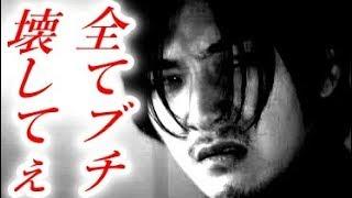 【衝撃】松田龍平太田莉菜の破局報道が悲しすぎるwww チャンネル登録は...