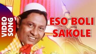 Eso Boli Sakole | Idd Ka Chand | By Iske Habib | Eid 2017 Songs