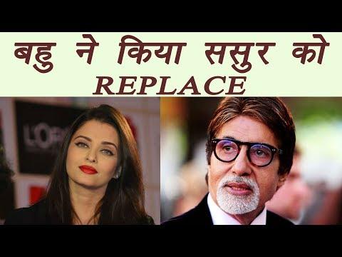 Aishwarya Rai Bachchan to REPLACE Amitabh Bachchan in THIS popular show   FilmiBeat