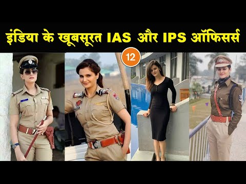 Top 12 Most Beautiful IAS and IPS Lady Officer in India