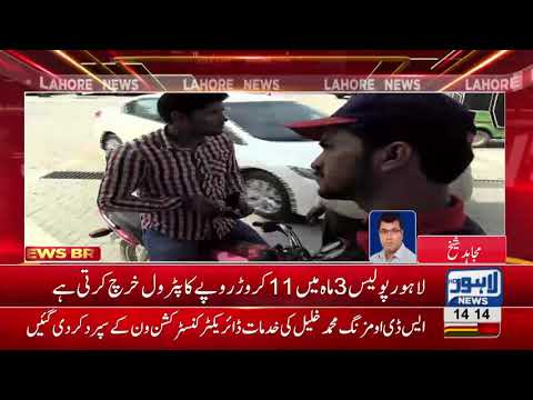 DIG released money for petrol after Lahore News HD identification