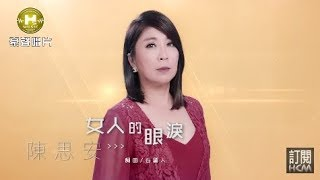 【MV大首播】陳思安-女人的眼淚(官方完整版MV) HD【華視八點檔『春風愛河邊』片頭曲】