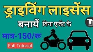Driving Licence kaise banaye   DL apply kare online (LL) full tutorial  