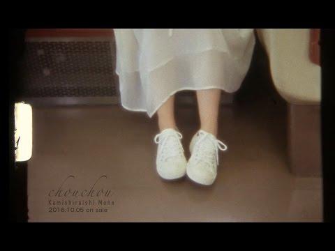 """上白石萌音 アルバム""""chouchou""""より「366日」short ver."""