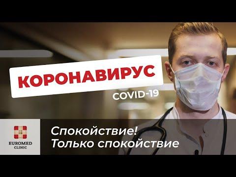 Что такое коронавирус? Чем он опасен и как защититься от инфекции?