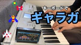 キーボードでギャラガ NES GALAGA BGM