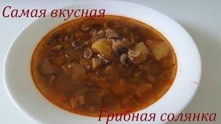 Солянка грибная - Самый простой и вкусный рецепт.