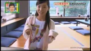 山口県岩国市のグルメを下尾みうさんが紹介しています。