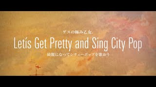Lowest Lowest Girl feat. Sincere Tanya「Let's Get Pretty and Sing City Pop」(「綺麗になってシティーポップを歌おう」)