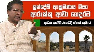ලන්දේසි ආක්රමණය නිසා ආරුක්කු ආවා ගෙදරට | Piyum Vila | 18-06-2019 | Siyatha TV Thumbnail