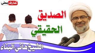 كيف تعرف الصديق الحقيقي وما هي العلامات والصفات التي تدل عليه⁉️ - الشيخ هاني البناء