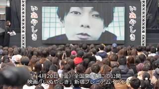 3月11日に行われた映画「いぬやしき」の新宿プレミアムイベントの模様よ...