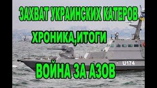 Война за море. Захват украинских кораблей в Азовском море. Украина vs РФ
