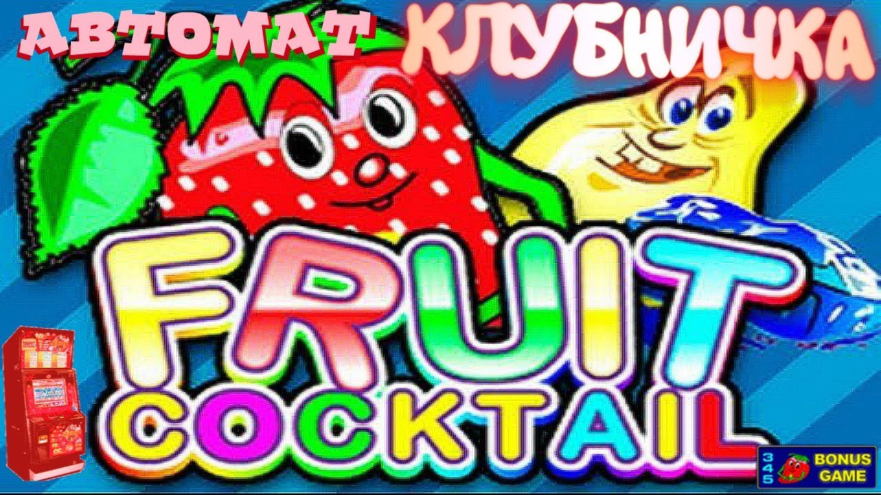 Как я Выиграл в Игровой Автомат Fruit Cocktail[Клубничка]. Как Казино Вулкан Онлайн | Заработок в Интернете в Автопилоте