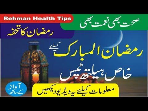 Health tips for ramdaan in urdu | Ramadan Kay liay Totkay | Rehman Health Tips
