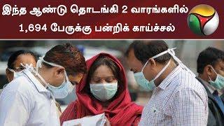 Dengue Fever   Viral In Tamil Nadu   #letsFightDengue