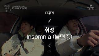[미공개] 휘성 'insomnia'
