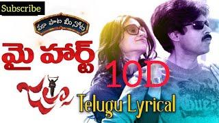 || My Heart Is Beating 10D Audio Song || Jalsa Telugu Movie 10D Audio Songs ||