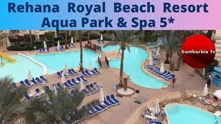 Rehana Royal Beach Resort Aqua Park Spa 5 ЕГИПЕТ Шарм эль Шейх обзор отеля