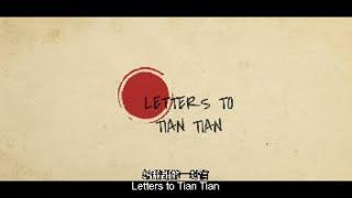 Looking China 看中国《给甜甜的一封信》Letters to Tiantian丨美国城市卫视