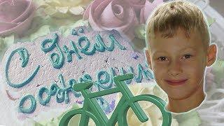 10 лет - День Рождения (торт, велосипед и Minecraft)