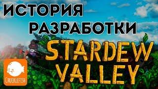История разработки Stardew Valley   Новый формат