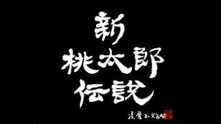 【猛烈津軽弁で】新桃太郎伝説 実況プレイ 第27話~雷と風~【鬼退治】