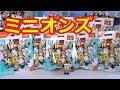 ミニオンズ コレクターズパック 第11弾 メガブロック2弾 メガコンストラックス