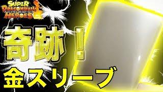 【SDBH】幻の金スリーブ引いちゃったよ…有名オリパの超豪快オリパを開封したら奇跡が!【スーパードラゴンボールヒーローズオリパ開封】