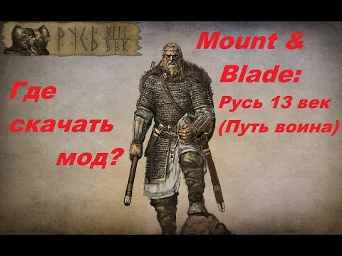 Где скачать мод Mount & Blade: Русь 13 век ?