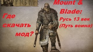 мод 16 век mount and blade