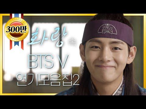 [띵작♡화랑] 김태형 BTS V 아닌 연기자 한성 연기 모음ZIP 2탄