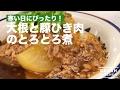 寒い日にぴったり!大根と豚ひき肉のとろとろ煮 | How To Make Boiled Radish and…