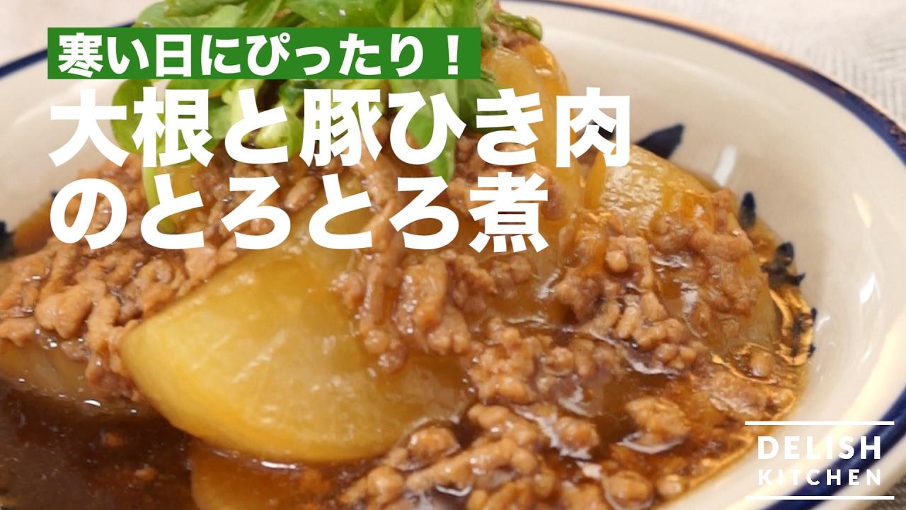 人気 大根 ひき肉 レシピ