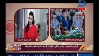 صباح دريم مع مها موسى حلقة 24-3-2017