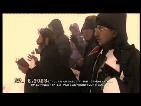 Молитва на вершине Арарата