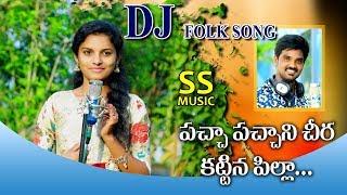 Pacha Pachani Chira kattina pilla Dj Remix Song 2019  || SS MUSIC