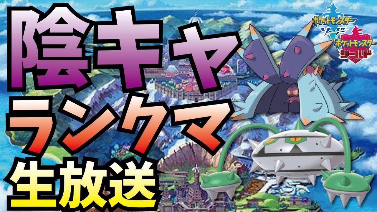 新環境陰キャでランクマッチ生放送!!【ポケモン剣盾】