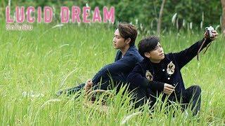 """หนังสั้น """"Lucid Dream"""" : คชา x กัปตัน"""