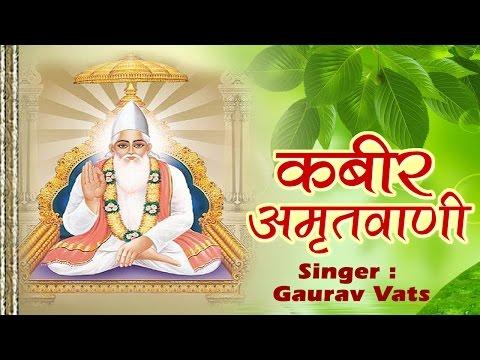Kabeer Amritwani By Gaurav Vats | Nirgun Bhajan | Full Video Song #Bhakti Bhajan Kirtan