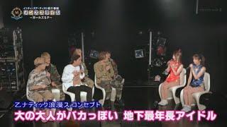 地下最年長アイドル 乙ナティック浪漫ス(オトロマ) 鈴瑚(Ringo)&Myu(ミ...