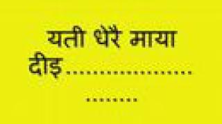Narayan Gopal says LOVE HURTS - yeti dherai maya - karaoke